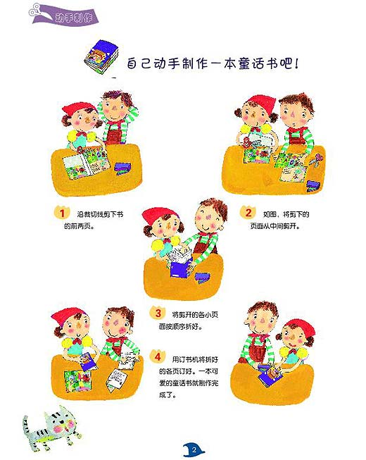 幼儿幼儿园点心卡通