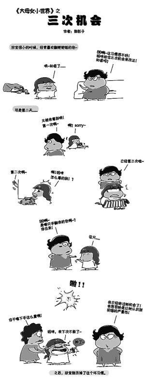 漫画沈殿霞母女生活小事