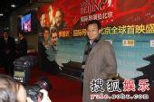 图:国际导演拍北京首映式精彩图片 2