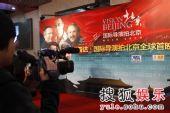 图:国际导演拍北京首映式精彩图片 3