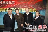 图:国际导演拍北京首映式 法国名导帕特利斯