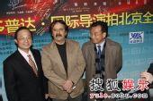 图:国际导演拍北京首映式 马基德与陈陆明合影