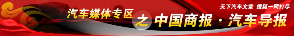 中国商报-汽车导报
