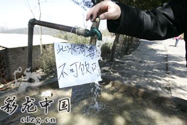 污染点附近的厂矿在水龙头上挂上警示牌