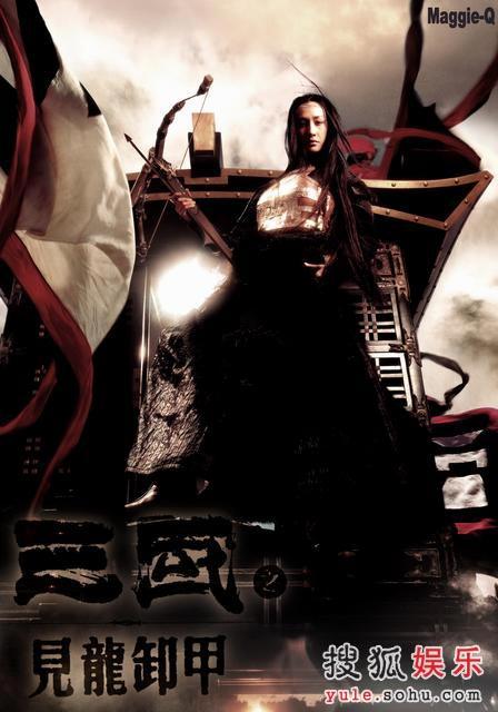 图:《三国志之见龙卸甲》精美海报 - 海报6