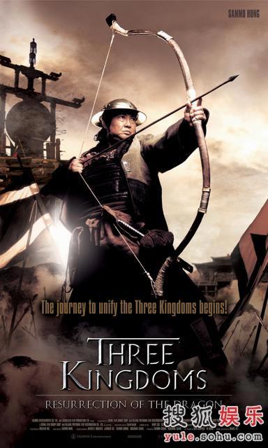 图:《三国志之见龙卸甲》精美海报 - 海报7
