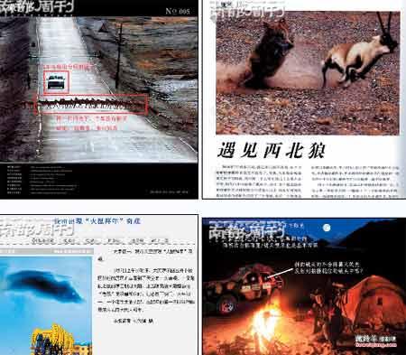 刘为强被网友质疑存在明显PS痕迹的其他照片