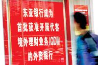 作为首批获准开展境外理财业务的外资银行,东亚银行在境外市场上遭遇了和中资银行同样的命运。高育文/摄