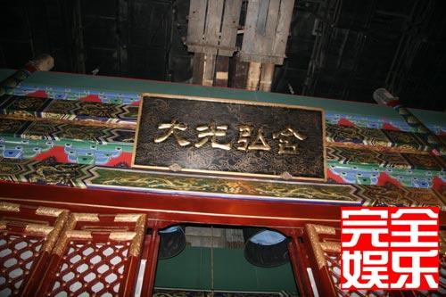 电影场景1:戏楼上的牌匾