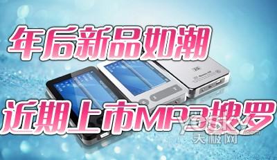 MP3导购