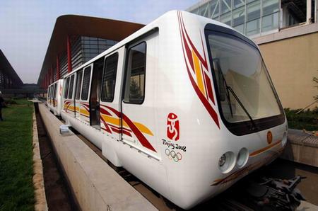 首都机场旅客捷运系统