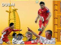 国足视频;国足直播;国家队;世界杯视频;世界杯直播