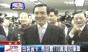 马英九购皮卡改装为防弹车 来源:台湾TVBS