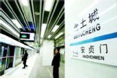 北京地铁10号线今空载试运行 车站朴素淡雅(图)