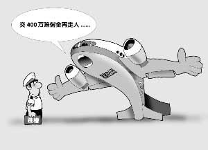 员工要走不辞职飞行员同意赔偿200万(图问责漫画图片