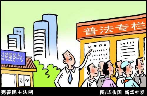 专家解读《中国的法治建树》白皮书(图)