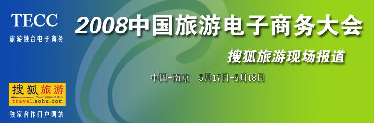 2008中国旅游电子商务大会