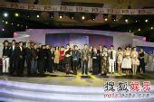 图:搜狐十年庆典现场 群星上台