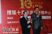 图:搜狐十年庆典新闻中心 张朝阳与文隽