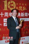 组图:搜狐十年庆典 影视界大佬齐聚