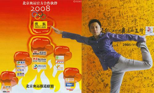 张朝阳:搜狐一直走在中国互联网的最前沿