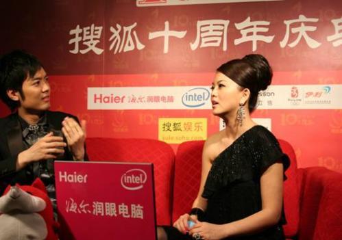 海尔电脑惊现搜狐十年盛典