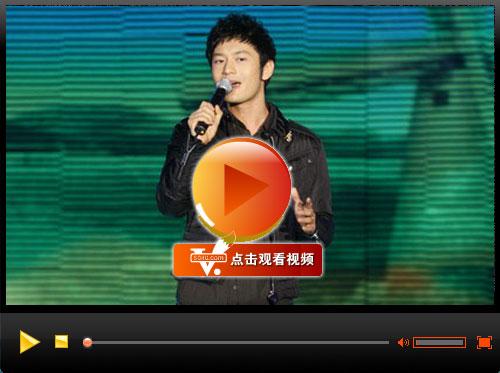 视频:搜狐十年庆典 黄晓明彩排新歌认真陶醉