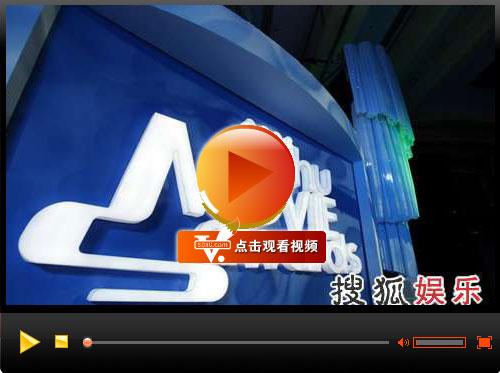 视频:搜狐十年庆 开场舞串烧电影经典独具匠心