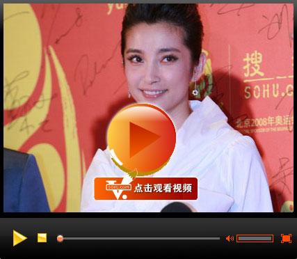 视频:搜狐十年庆 李冰冰寄望搜狐更加坚强茁壮