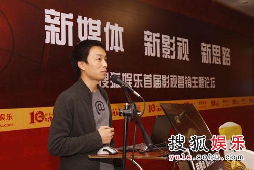 搜狐娱乐事业部总监陈砺志致开幕词