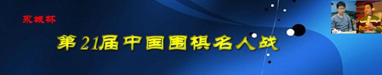 名人战,第21届名人战,中国围棋名人战,古力,常昊,李昌镐