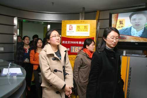 中国速度全国行媒体团参观搜狐公司