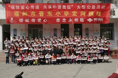 图文:福娃爱心活动走进福建 晋东小学定向捐赠