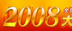 2008两会,全国两会,两会,2008两会,人大会议,政协会议,人大,政协,会议,国家主席,政府总理,总理,记者会,政府工作报告,人大代表,政协委员,提案议案