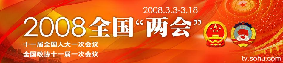 2008两会,两会召开时间,全国两会