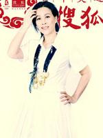 特刊:搜狐十年庆,韩庚,那英,王中磊,忆十年,回忆