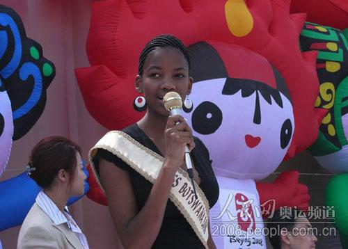 2007年度博茨瓦纳小姐出席了签名仪式