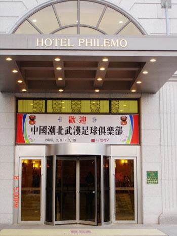 酒店打出欢迎横幅