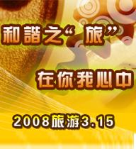 2008旅游3.15