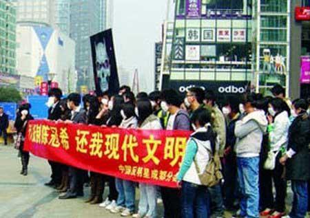 """统一戴着口罩的年轻人,在春熙路香槟广场上拉起了横幅:""""反对陈冠希还我现代文明"""""""