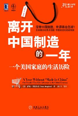 图书:《离开中国制造的一年》