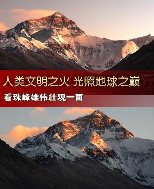 2008奥运火炬首次珠峰传递