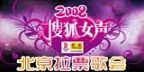 2008搜狐女声北京拉票会