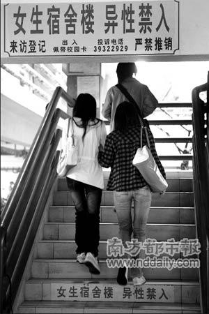 """该校女生宿舍楼""""异性禁入""""的牌子形同虚设。"""