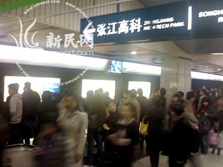 照片是在东昌路站拍的,因为陆家嘴站不能下车,所以到了东昌路站所有的人都被命令下车等下一班列车。