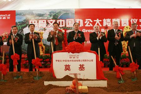 甲骨文中国办公大楼奠基 更换公司注册名称