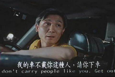 刘观伟在《脂粉双雄》饰演的士司机,把大哥洪金宝赶下车