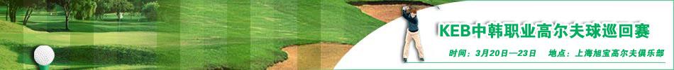 中韩职业巡回赛,高尔夫,中韩高尔夫职业巡回赛