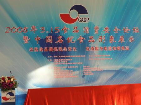 中国质量万里行举办2008年3.15食品消费安全论坛暨中国名优食品形象展示