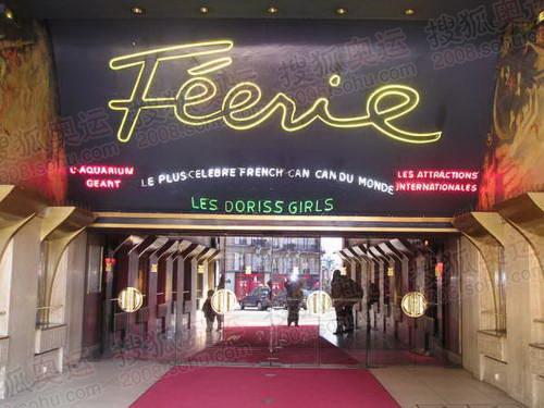巴黎著名的夜总会红磨坊